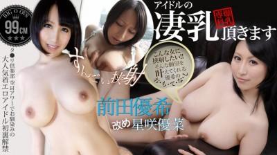 xxx-av - Yuki Maeda (21317)