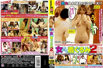 SDMS-369 - Disguised As A Woman 2