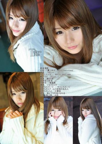 tokyo-hot - Junko Natsukawa, Konoha (n0832)