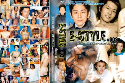 E-Style 2
