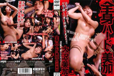 Mika Osawa Hard Body