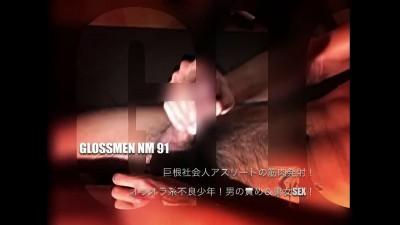 Glossmen NM091