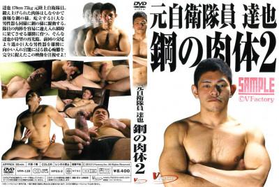 Former Self-Defense Force - Tatsuya Firm Body 2