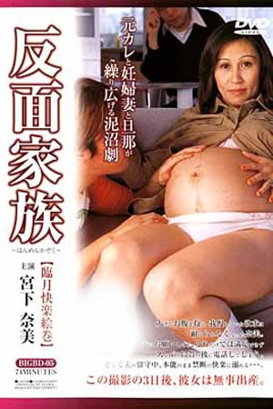 BIGBD-05 - Asian Pregnant Women Sex Videos Japanese Pregnant Ladies Porn Movies