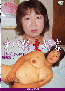 [Gutjap] Old woman lovers vol5 Scene #1