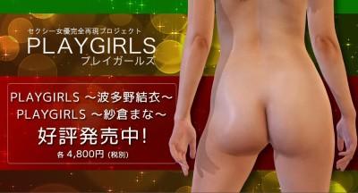 Play Girls
