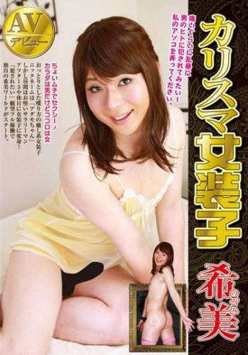 Charisma Joso-Ko Nozomi