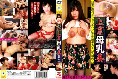 PSI-510 - Masturbation Married Woman Breast Milk