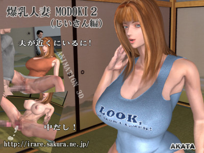 [3DCG Hentai] Married Big MODOKI2 (ed. gaffer)