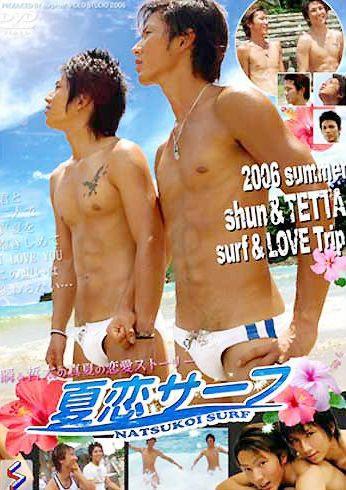 Summer Love Surf