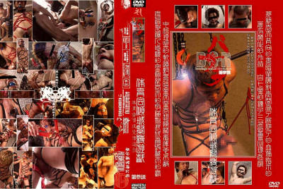 BSR - Basara (5) Chapter 3 - Athletes in Bondage (cumshot, video, finger, file, anal sex)