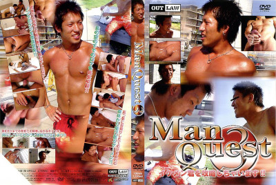Man Quest vol.3