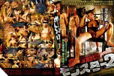 Bravo! Perverted Muscular Monsters 2 (Disc 2/2) 変態筋肉モンスター2