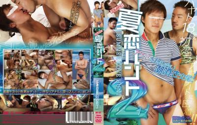 Summer Love Hunt Vol.2