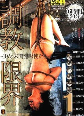Asian Extreme - Nose Invasion DVD