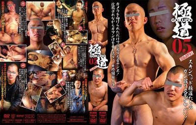 Bravo! Gokudo 5 Disc 1/2