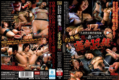 CMK — 034 Mitsutsubo slaves to elaborate fitted Mari — 2015/06/01