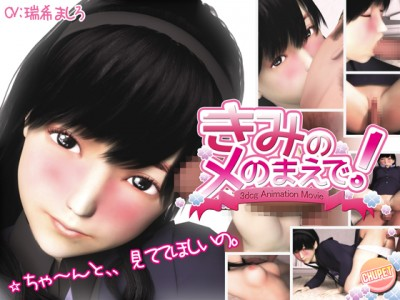 (Game) In Front of Your Eyes (Kimi no Me no Mae de)