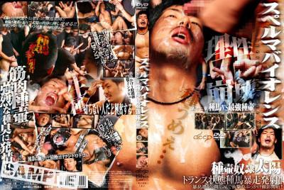 Sperm Violence Vol.12 - Asian Gay, Hardcore, Blowjob