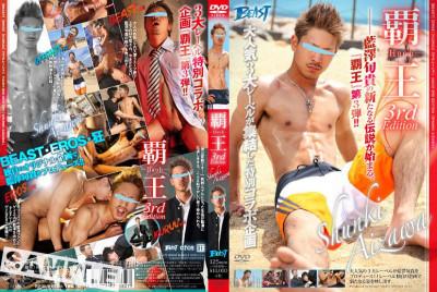 Overlord 3 - Shunki Aizawa - Sexy Men
