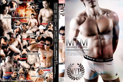 Most Valuable Player #004 - Muscle Title Match