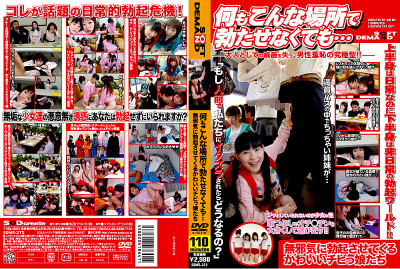 [SDMS-372] This is no Place to have an Erection - Hinata Seto