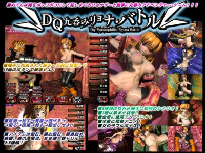 DQ Vorarephilia Ryona Battle & Gulping Hardcore Battle