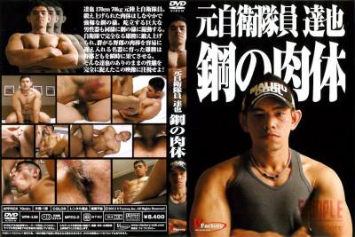 Former Self-Defense Make – Tatsuya Firm Body