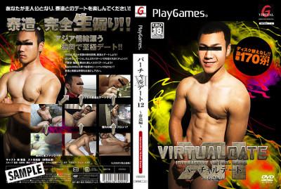 Virtual Date Vol.12 - Asian Gay, Hardcore, Blowjob