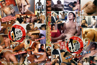 The 1St Lesson 9 - Asian Gay, Hardcore, Extreme, HD