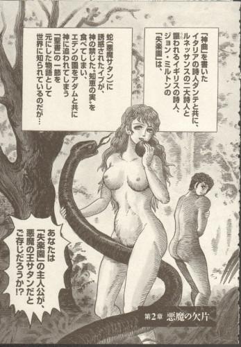 Nagai Gou's Arts Vol. 18