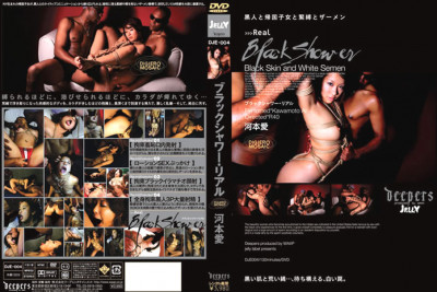 DJE-004 - Black Shower interracial bondage. Ai Kawamoto. Bondage and cumshots.