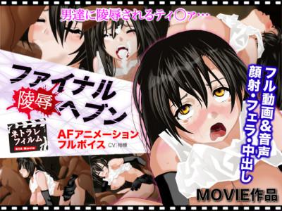 Final Insult Heaven Netorare Film 3D