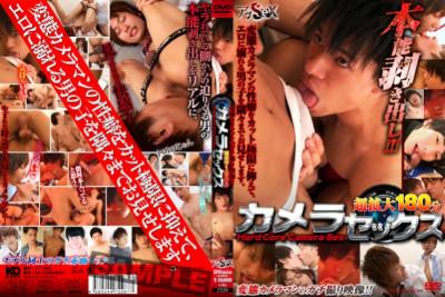 Hardcore Camera Sex – Asian Gay Sex, Fetish, Extreme