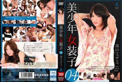 Teenager Joso-ko – Vol.04