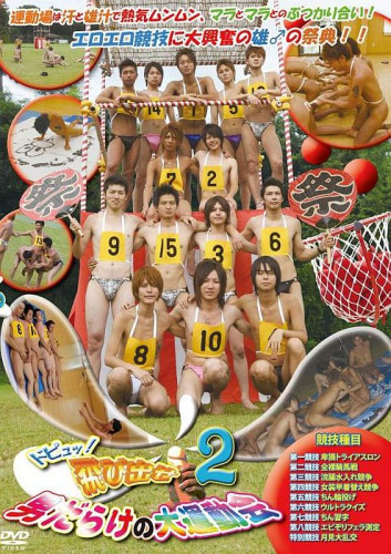 Dop! Dash Out! Sports Festival Filled With Men Vol. 2