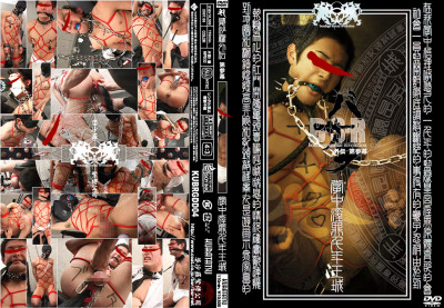 Basara (9) Extra Chapter 3 - Manipulated Indecencies — Asian Gay, Hardcore, Extreme, HD