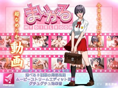 Maigaru – My Girl Room – 2015