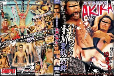 Perverted Akira