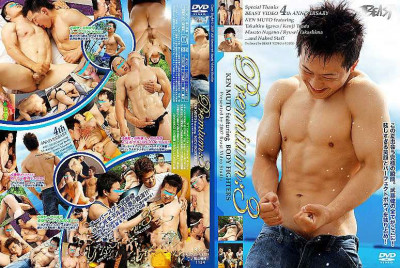 Premium vol.3 - Ken Muto
