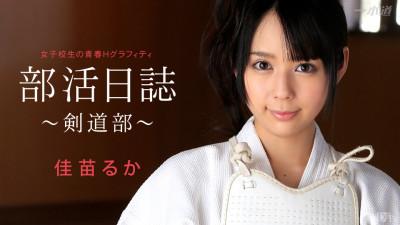 Ruka Kanae - Drama Colection
