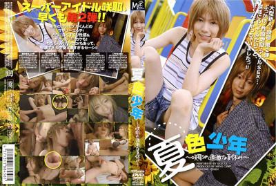 Summer Boys, Sakuya's Vacation