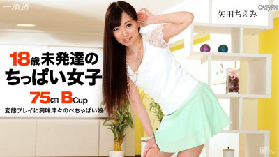 Chiemi Yada – Blowjobs, Toys, Uncensored Full HD-1080p