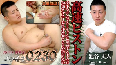 H0230 - Ona0222 - 池谷丈人 (Taketo Iketani) 29歳 170cm (No Mask)