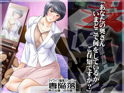 Fall Wife Tsuma Kanraku - Visual Novels