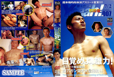 Athletes Magazine Yeaah! № 007 - Asian Gay, Hardcore, Extreme, HD