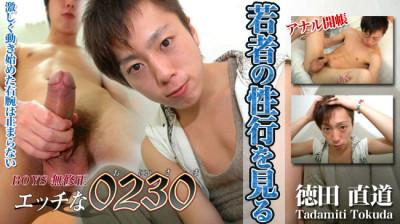 H0230 - Ona0205 - 徳田直道 Tadamiti Tokuda 22歳 160cm 53kg (No Mask)