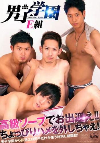 Danshi Gakuin Escort Boys Of E Class