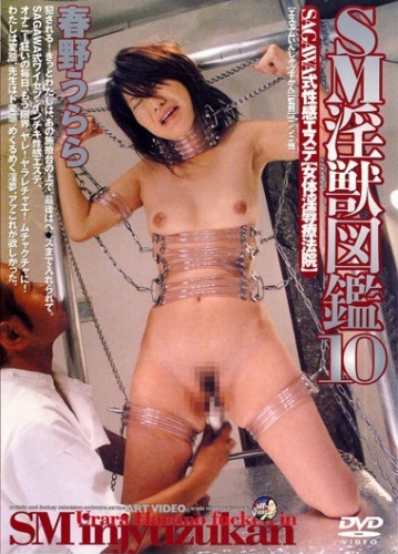 Asian Extreme - Urara Haruno Fucked & Tortured