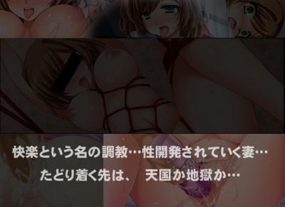 Plunder Love -Exploited Married OL Yuuko-